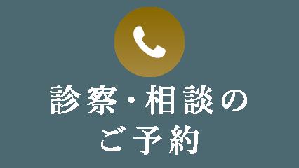 診察・相談のご予約:電話をかける